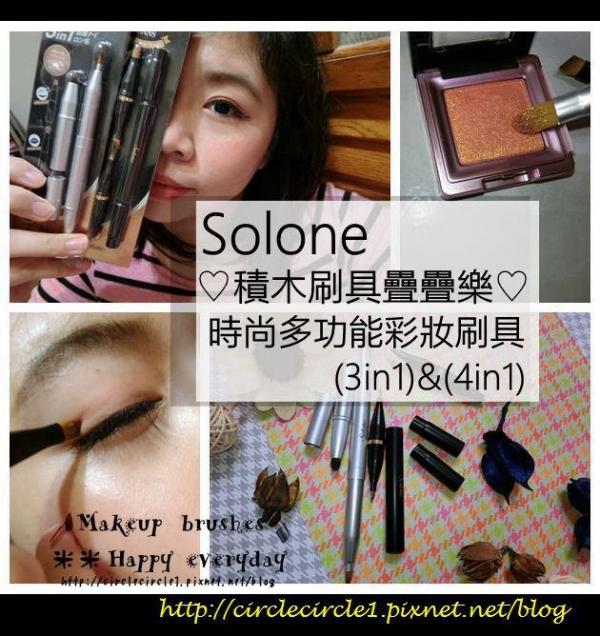 【Solone| 積木刷具疊疊樂時尚多功能彩妝刷具(3in1)&(4in1)】