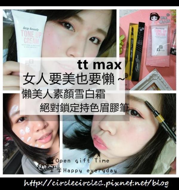 【tt max|女人要美也要懶~tt max懶美人素顏雪白霜+絕對鎖定持色眉膠筆】