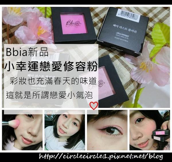 【Bbia新品|小幸運戀愛修容粉。彩妝也充滿春天的味道,這就是所謂戀愛小氣泡!】