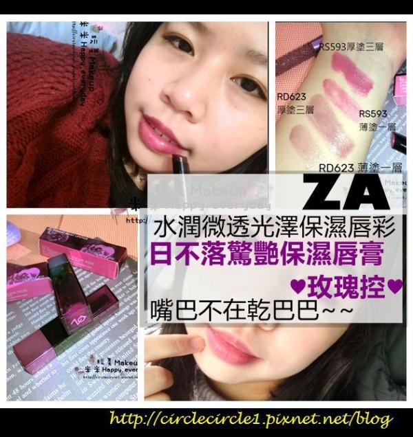 【ZA| 水潤微透光澤保濕唇彩日不落驚艷保濕唇膏玫瑰控嘴巴不在乾巴巴~】
