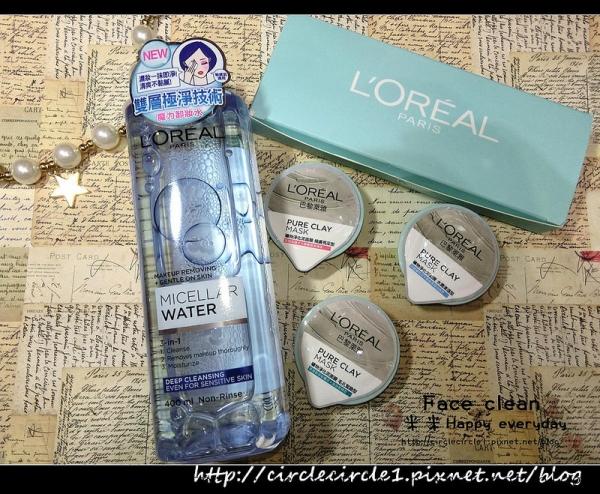 【 ︳L'Oréal 巴黎萊雅︳歐美最夯的分區保養!就從卸妝開始做起(卸妝潔顏水深層極淨型、礦物淨化泥面膜)】