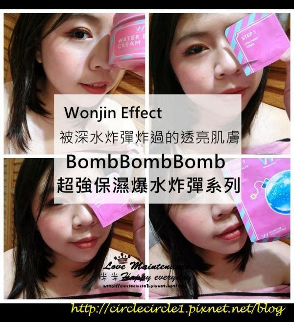 【保養  ︳Wonjin Effect ︳被深水炸彈炸過的透亮肌膚Bomb超強保濕爆水炸彈系列】