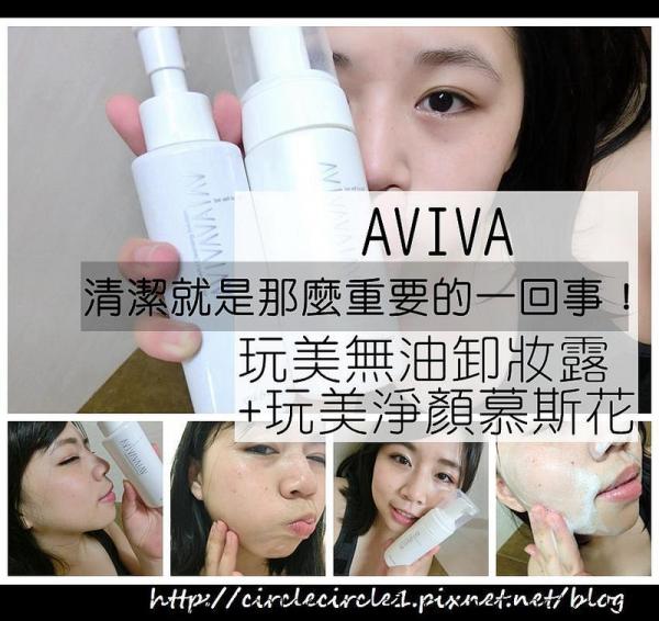 【保養  ︳AVIVA ︳清潔就是那麼重要的一回事!玩美無油卸妝露+玩美淨顏慕斯花】