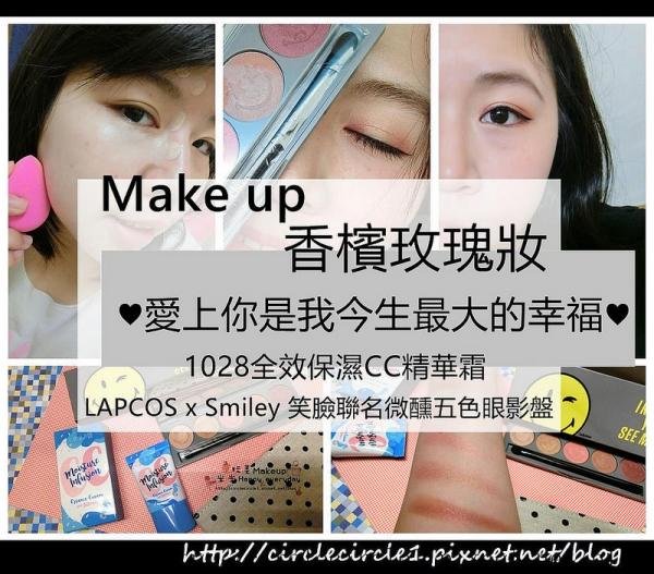 【Make up|香檳玫瑰妝愛上你是我今生最大的幸福1028全效保濕CC精華霜】