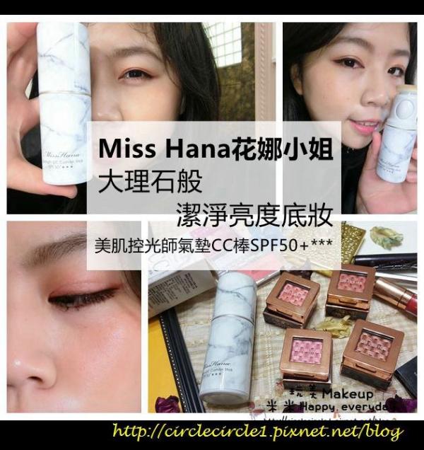【Miss Hana花娜小姐|大理石般潔淨亮度底妝美肌控光師氣墊CC棒SPF50+***】