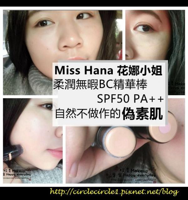 【Miss Hana花娜小姐|柔潤無暇BC精華棒 SPF50 PA++自然不做作的偽素肌】