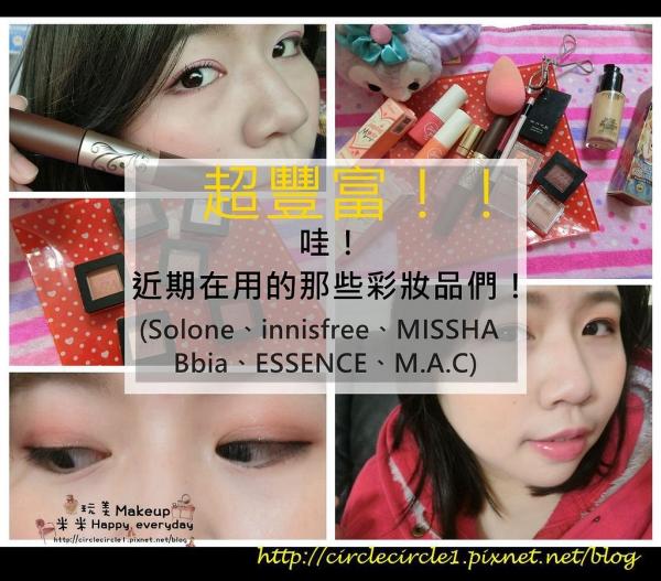 【超豐富!!|哇!近期在用的那些彩妝品們! (Solone、innisfree、MISSHA 、Bbia、ESSENCE、M.A.C)】