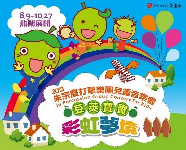 【咪娜醬的藝文饗宴】mina第一場兒童音樂會~《豆莢寶寶彩虹夢境》朱宗慶打擊樂團