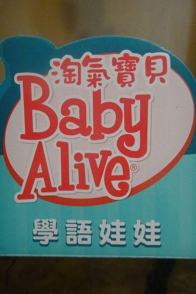 〔育兒〕1Y8M~~BABY ALIVE 淘氣寶貝-學語娃娃