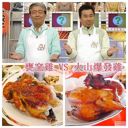 【食記】新竹美食/咪娜媽料理東西軍~【甕窯雞 VS 火山爆發雞】新竹篇