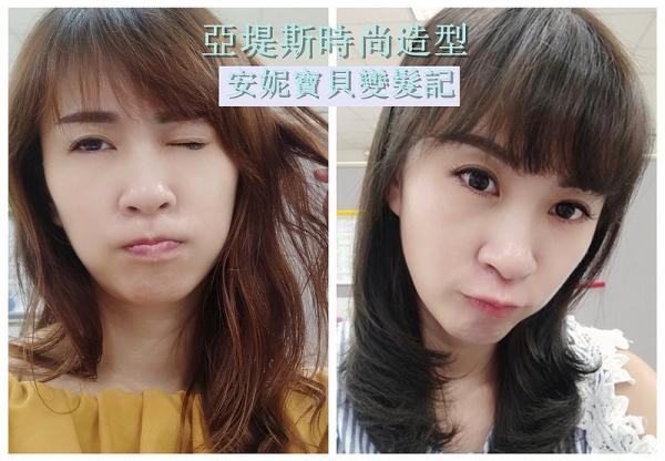 【新竹染燙】2017我的新髮色~仲夏藍綠色,新竹東區美髮/亞提斯時尚造型