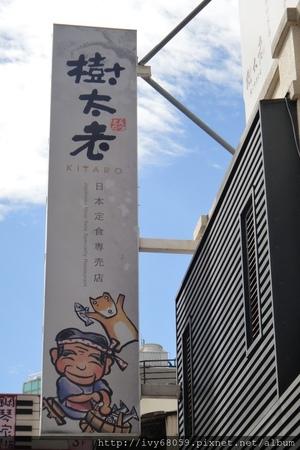 【夫妻小約會★食記】品嚐~《樹太老》日式定食套餐