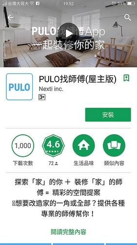 【居家裝修】PULO找師傅APP~居家修繕找專家的最佳利器!輕鬆方便不費力。(文末有禮)