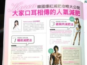 韓國八種減肥法的Q&A~BY田醫師