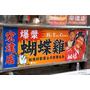 ▋南投餐廳▋妖怪村~來宏達店叫個蝴蝶雞吧
