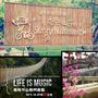 南投竹山熱門景點_天空之橋.微熱山丘