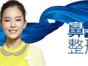 【鼻整形】 韓式隆鼻或微整形  多重選擇揮別不完美