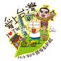 活動:2013年資訊月「國家創新館」‧值得推薦的「台灣味」人文故事饗宴