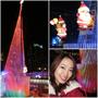 板橋市民廣場2013新北市歡樂耶誕城點燈