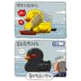 塗鴨:黑面番鴨