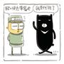 塗鴨:台灣黑熊 Moon Bear