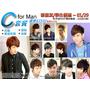 【VIP尊榮卡會員、新朋友/學生優惠 最後加碼50位 ~ 01/29】2014流行新髮型為您打造 台北西門町髮型設計師 尚洋髮藝BENNY