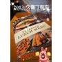 有飯有麵吃飽飽_2013東京行享受第一份日式料理(淺草高田屋)