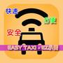安全、快速、方便 「EASY TAXI - EZ小黃」好用的預約TAXI APP