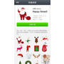 LINE CAMERA Happy Xmas3 貼圖免費下載 & 貼圖特價中