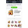 [好寶寶] 20131217 LINE 免費貼圖欣賞介紹集 請勿 VPN 下載或購買 其他國家地區貼