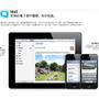 [分享]重要的信件再也不會看不見 iOS6新功能 VIP電子郵件
