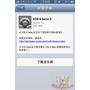 [分享] iOS6 beta3 釋出 地圖終於正常了