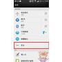 [Android] FLYVPN 連線至「香港」 設定教學 翻牆 跨區 解決大陸地區無法上網