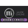 華語區最大古典樂平台 MUZIK ONLINE