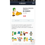 [好寶寶] 20140128 LINE 免費貼圖欣賞介紹集 請勿 VPN 下載或購買 其他國家地區貼