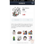 [好寶寶] 20140124 新春特別篇 LINE 免費貼圖欣賞介紹集 請勿 VPN 下載或購買 其