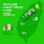 「LINE LUCKY TRUCK」祝福宅急便 LINE住幸福一整年