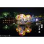 【台南鹽水】點亮月津的夜空,水上花燈在這裡.2014月津港燈節