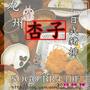 來自日本九州的ANZU杏子日式豬排(sogo 復興店)