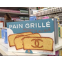 好時髦的香奈兒超級市場♥ chanel-fallwinter-2014♥我願意天天作菜呀(≧∇≦)/