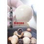 【桃園大溪】大溪老街傳承三代的老味道,堅持自然的簡約.梅婆茶葉蛋