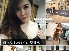 美體▶LOLINYA蘿琳亞頂級塑身衣~創造23腰完美曲線!