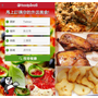讓你宅在家也能吃到餐廳美食的線上美食訂餐外帶外送網路平台-foodpanda空腹熊貓