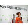 HTC Desire旗艦系列暨仕女時尚派對花絮