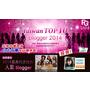 2014 TOP10 時尚美妝部落客