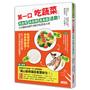 【文末抽獎】請現在更新觀念吧!『第一口吃蔬菜:高血壓、高血糖、高血脂退散!』