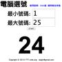 『12/11(重新抽出)文末抽獎』名單出爐!