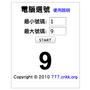 『7/27得獎名單』茄子洋廚得獎名單出爐!