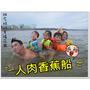 【北部海邊】(文末贈獎)我們家的人肉香蕉船開到鹽寮海水浴場