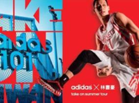 adidas x 林書豪Take on Summer Tour 7月16 – 18日 旋風襲台 帶領球迷一起征服這個夏天